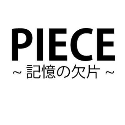 PIECE~記憶の欠片~ | Social Profile