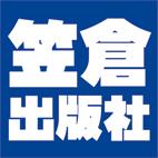 笠倉出版社 営業部