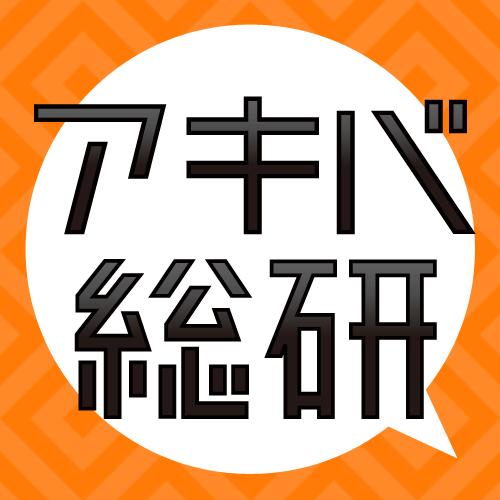 アキバ総研公式