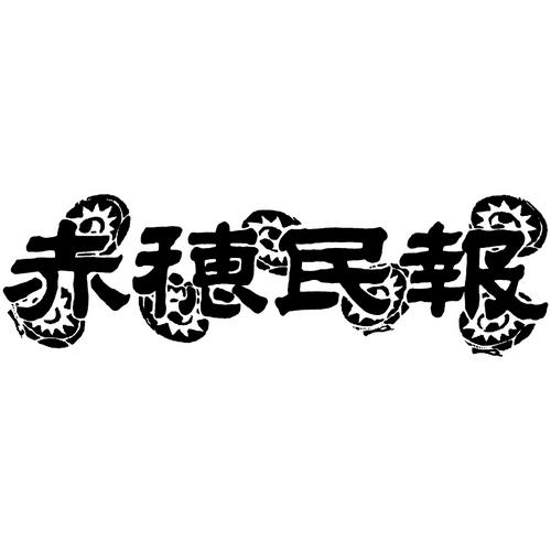 コロナ 赤穂 民 報