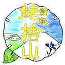 学大附高57期3A 新釈「姥捨山」 (@57A_UbasuteYama) Twitter