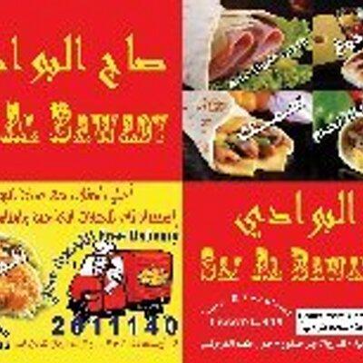 Al Bawadi Restaurant Bridgeview Chicago 14