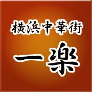 横浜中華街「一楽」