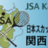 日本スカッシュ協会関西支部