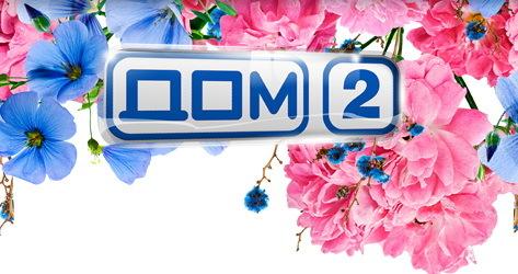 Дом 2 Lite новости, анонс дом 2 лайт эфир, дом 2 видео ekibastos.ru онлайн