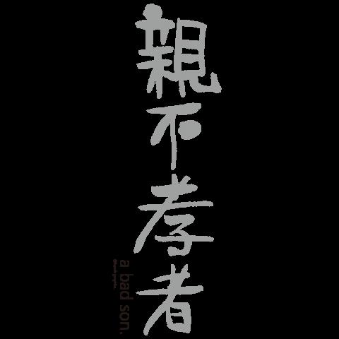 親不孝モノ (@oyafuko) | Twitte...