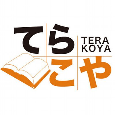 学習塾てらこや (@terakoya_boss ... : 中学数学 問題 プリント : プリント