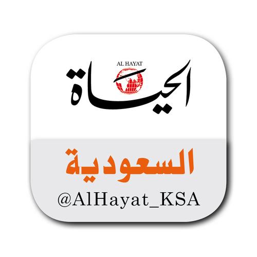 @alhayat_ksa