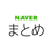 NAVER まとめ(公式)