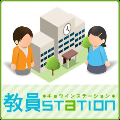 教員ステーション|教員採用試験対策 @kyouin_st