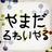 yamada_royale's icon
