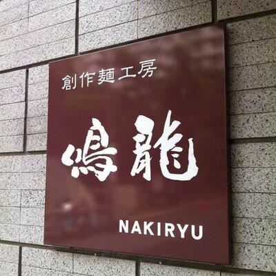 創作麺工房 鳴龍 ~NAKIRYU~ @NAKIRYU
