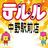 テルル中野駅前店03-5942-8676