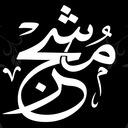 mushajjar للازياء (@014661135) Twitter