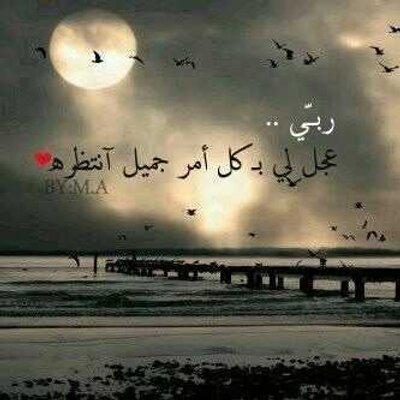 يارب لك الحمد والشكر 3 Noodii Twitter