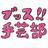 bussu_shugeibu