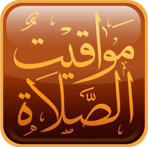مواقيت الصلاة الطائف Taif Pt Twitter