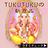 TUKUTUKU1105