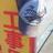 朝日新聞南阿蘇駐在(前大槌駐在)東野真和