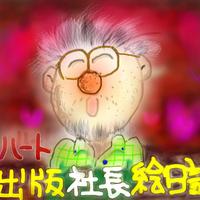 ハート出版社長絵日記