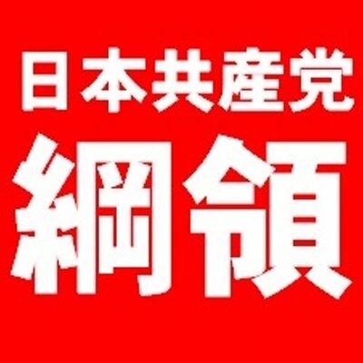 日本共産党綱領bot on Twitter: ...