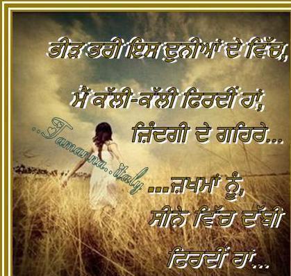 Pics Photos - Punjabi Shayari In Punjabi Language