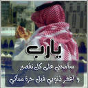#حموود (@0534616818) Twitter