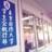 東京国際大学 学生会執行部