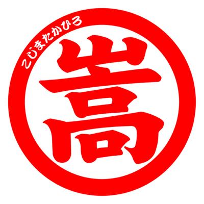 来週(1/23)16:00〜の bayfm 「The BAY LINE」は、お休みの有村昆さんにかわって小島嵩弘が登場します。是非お聴きください。皆様からのメッセージお待ちしております。