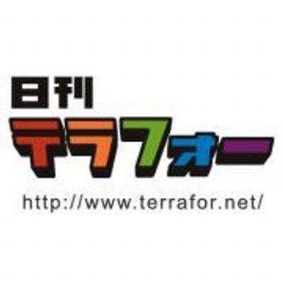 日刊テラフォー