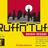 Reggae BAR Ruffn'Tuff
