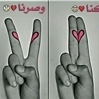 بلا حب بلا وجع قلب Mm Alrsheedi تويتر