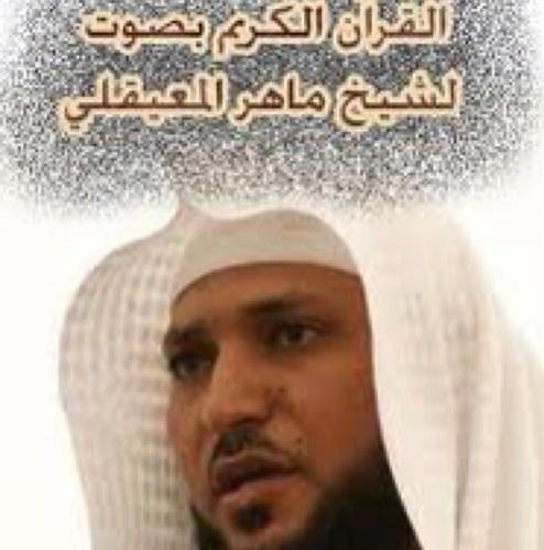 ��� ������ ������� ��������  , ����� ���� ��������  ������ ����� , Photos  Maher Al Muaiqly  2016 image.jpg