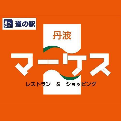 丹波の人気道の駅ランキング・おすすめ道の駅・グルメ紹介