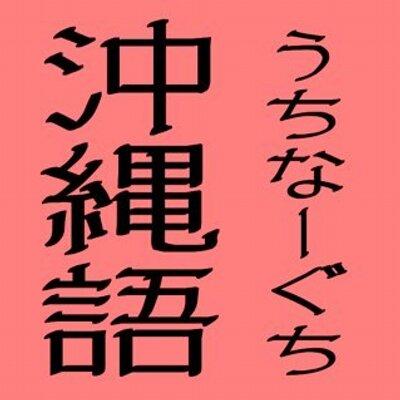 うち なー ぐち 犬とぅ猫 – 沖縄の心(しまぬくくる)...