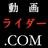 動画ライダー.COM