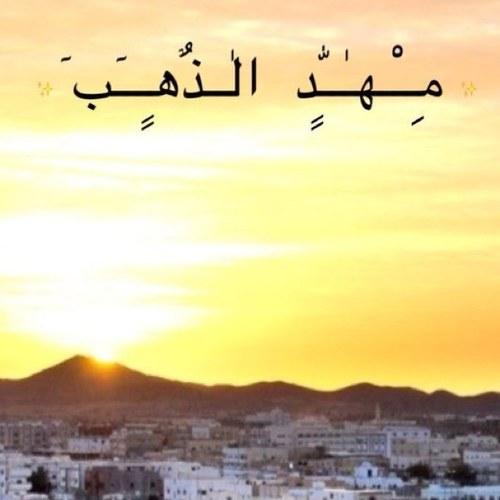 منتديات مهد الذهب Al Mahd Twitter