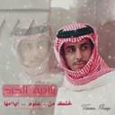 سعد الصعيقري (@0506Saad) Twitter
