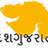 દેશગુજરાત ગુજરાતી twitter.