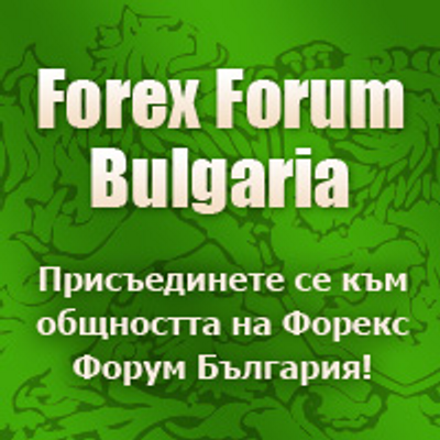 Forex forum bulgaria иконка forex