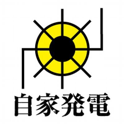 自家発電 (@JIKAHATSUDEN428)   ...