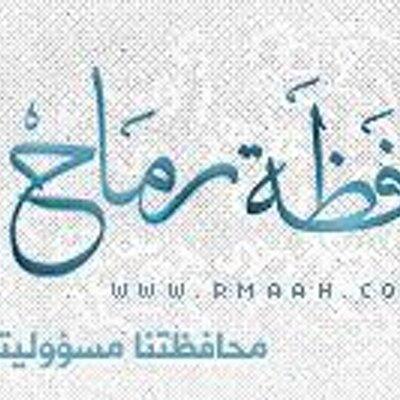 محافظة رماح Rmaah1 님 트위터