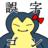 The profile image of gojigon_bot