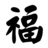 @fujian_fan