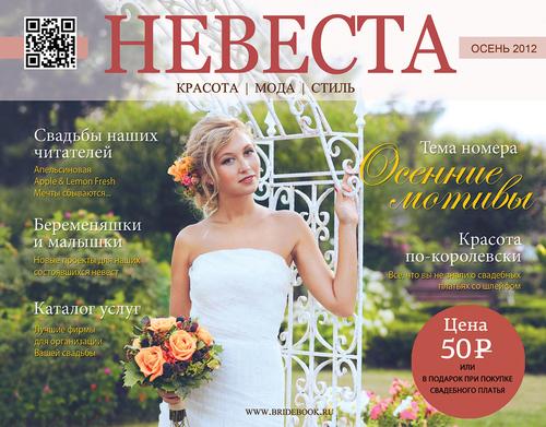 журнал наши жены фотографии смотреть онлайн бесплатно