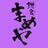 鎌倉まめや(公式)