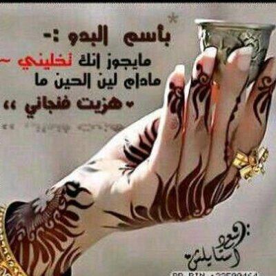 كحيل العين Ka7el Al3en Twitter
