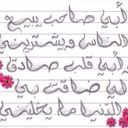 احمدالشويلعي (@0597840111) Twitter