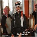 ظافر القحطاني (@015_rakan) Twitter