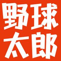 発売中『野球太郎No.031夏の高校野球&ドラフト大特集号』